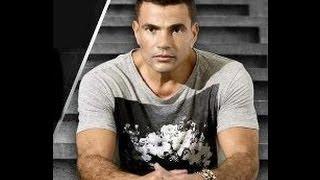 مازيكا Amr Diab - Angela Dimitriou - Elios - عمــرو ديــاب اليــوس تحميل MP3