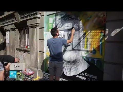 العرب اليوم - فنانو الغرافيتي الصرب يحتفون بنادي بارتيزان بلغراد