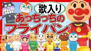 【歌入り童謡】『あっちっちのフライパン』☆アンパンマンみんなのうた 子守歌 赤ちゃん泣きやみ 育児 踊り Kids Babys Song