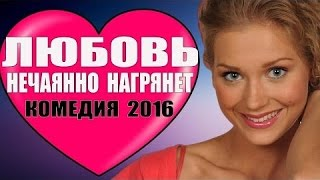 "Comedy 2016 ""Love descends suddenly » HD 2016 / Comedy / Russian films /Melodramy 2016"
