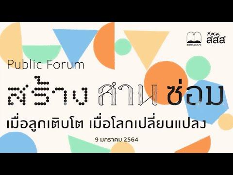 thaihealth สร้าง-สาน-ซ่อม: เมื่อลูกเติบโต เมื่อโลกเปลี่ยนแปลง