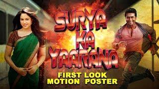 Suriya Ka Yaaarana Hindi Dubbed Motion Poster   Coming Soon