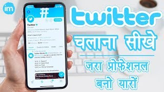 How to use twitter - ट्विटर चलाना सीखे सिर्फ 5 मिनट में | Twitter Full Guide in Hindi  IMAGES, GIF, ANIMATED GIF, WALLPAPER, STICKER FOR WHATSAPP & FACEBOOK