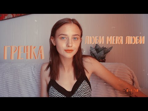 Гречка - люби меня люби (cover by Valery. Y./Лера Яскевич)