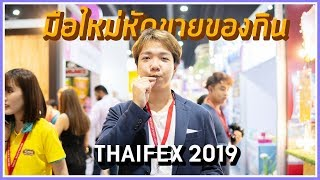 Wander around the continental food event with Bearhug, meeting tons of professionals! (Thaifex2019)