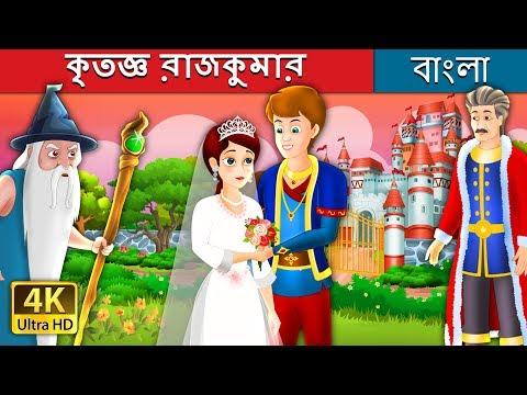 কৃতজ্ঞ রাজকুমার  | Bangla Cartoon | Bengali Fairy Tales