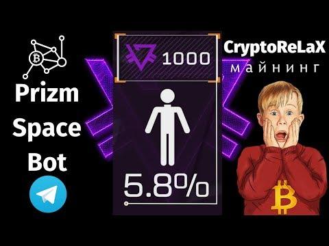 Обзор Prizm Space Bot | Майнинг криптовалюты Призм в Телеграм