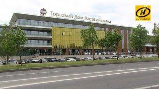 Торжественное открытие торгового дома Азербайджана в Минске