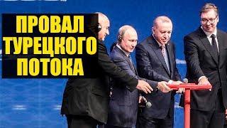 «Турецкий поток»   очередной геополитический провал