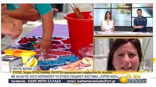 Συνέντευξη στην εκπομπή «Κάθε μέρα Ελλάδα» στην ΕΡΤ3