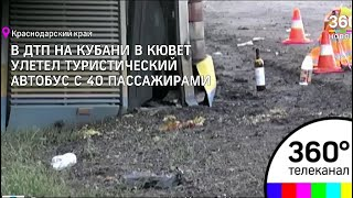 22 человека пострадали в ДТП на Кубани