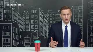 Навальный: О повышении НДС% с 18 до 20%