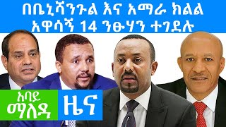 Abbay Maleda News July 29,2020/ አባይ ማለዳ ዜና / Ethiopia News Today/ Abbay Media News/ Abbay Media/