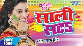 NEW होली गीत 2017 - साली सटS - Akshara Singh - Hero Ke Holi - Superhit Bhojpuri Holi Songs