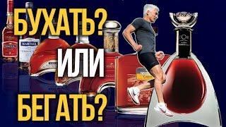 Бухать или бегать, что делает нас счастливыми? Алкоголь и Спорт! Валерий Жумадилов.