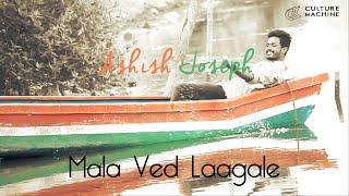 Mala Ved Laagale | Timepass | Ashish Joseph - ashishjoseph