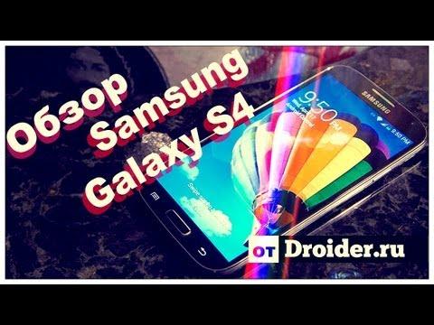 Подробный и полный видео обзор Samsung Galaxy S IV от droider.ru