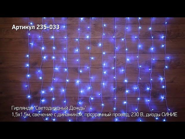 Режим работы гирлянды светодиодный дождь NEON NIGHT, артикул  235-033