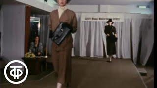 Московские новости. Эфир 23.12.1987. Показ и продажа модной одежды Центра моды Минлегпрома (1987)