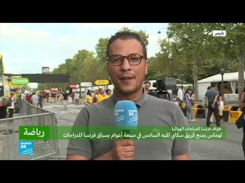 العرب اليوم - شاهد:توماس يمنح فريق سكاي لقبه السادس