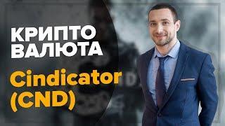 КРИПТОВАЛЮТА Cindicator (CND) | NeuronX | Новости Биткоин и Криптоэкономики 2019