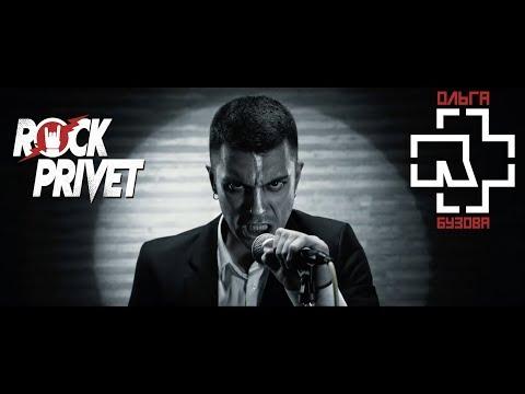 Ольга Бузова / Rammstein - Мало Половин (Cover by ROCK PRIVET)
