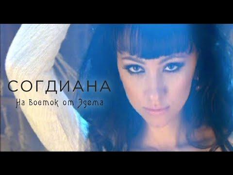 Sogdiana / Согдиана — На восток от Эдема (Официальный клип)