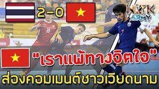 ตายคาบ้าน|ส่องคอมเมนต์ชาวเวียดนาม-หลังแพ้'ไทย' 2-0 ในศึกฟุตซอลอาเซียน