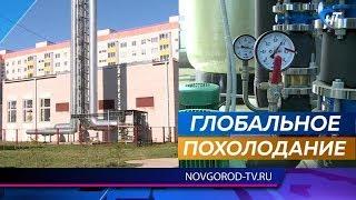 В Великом Новгороде отключили отопление