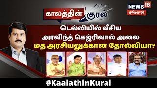 Kaalathin Kural | டெல்லியில் வீசிய Arvind Kejriwal அலை - மத அரசியலுக்கான தோல்வியா? | 11.02.2020