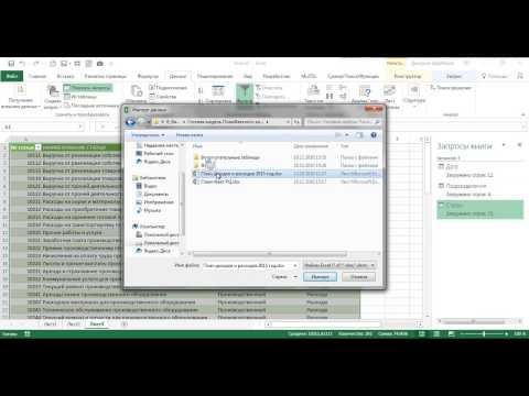 План-фактный анализ в Excel при помощи PowerQuery