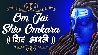 Shiv Aarti with Lyrics - Om Jai Shiv Omkara | ॐ जय शिव ओमकारा आरती | VERY BEAUTIFUL SONG