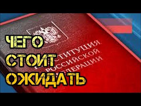 Что нам дает новая конституция. Ушли ли от внешнего управления  Чего стоит ожидать РФ.