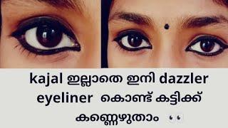 കാജൽ ഇല്ലാതെ കട്ടിക്ക് കണ്ണെഴുതാം     Simple Eyeliner Look For Beginners    Malayalam     Miracle