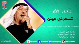تحميل اغاني ياس خضر - Yas Khidr / تسحرني عينج MP3