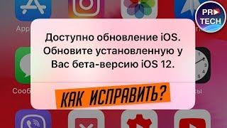 Как убрать сообщение об обновлении iOS 12 beta?