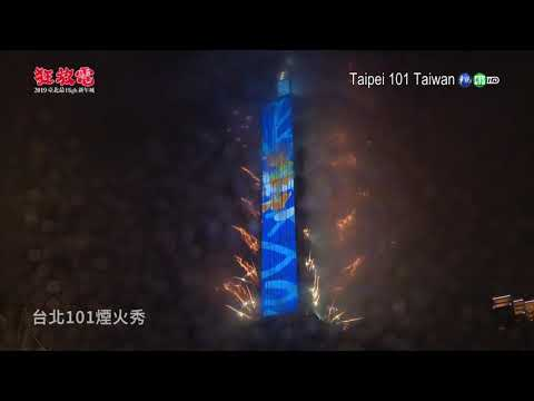The 2019 Taipei 101 Fireworks Display[open another page]