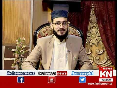 Istakhara 14 January 2021 | Kohenoor News Pakistan