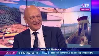 Александр Савельев рассказал в эфире ОТР о реформе любительского рыболовства