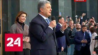 После выборов: Порошенко собрал людей в центре Киева! 60 минут от 22.04.19