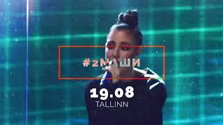 2Mashi2Маши Tallinn 19.08.2019