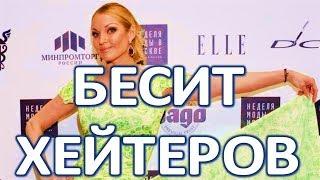 Анастасия Волочкова обожает провоцировать хейтеров!