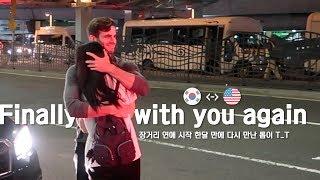 Eng) 🇺🇸VLOG : 장거리 연애 한 달 만에 미국에서 다시 만난 롭이 😭 미국에서 3개월 살기 Start!  | 장이나 Jang E Na
