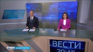 Вести-Башкортостан - 19.06.19