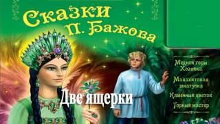 Две ящерки - Сказка Бажов Малахитовая шкатулка