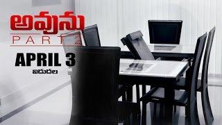 Avunu Part 2 Release Date Trailer 2 - Ravi Babu, Harshvardhan & Poorna