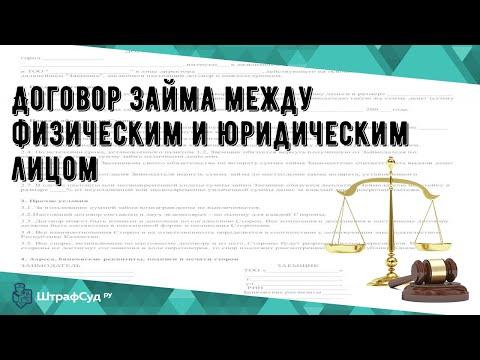 Договор займа между физическим и юридическим лицом
