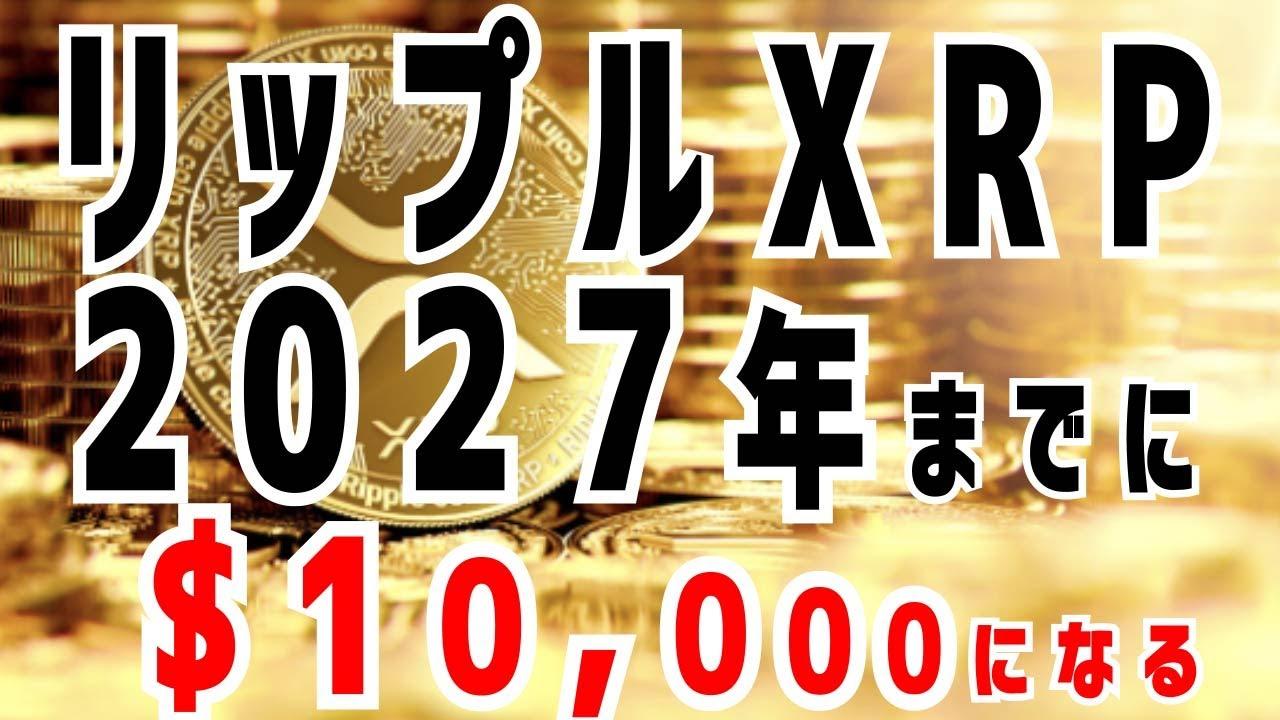 リップル XRP $10,000(100万円)2027年に時価総額が300兆ドル!あっちゃん #リップル #Ripple #XRP