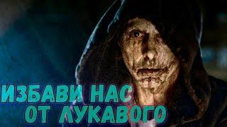 ТРЕШ ОБЗОР фильма Избави нас от лукавого (2014)