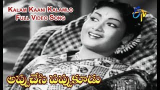 Kalam Kaani Kalamlo Full Video Song | Appu Chesi Pappu Koodu | NTR | Savitri | Jamuna | ETV Cinema